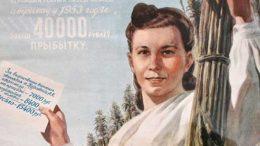 historical poster of belarussian hemp